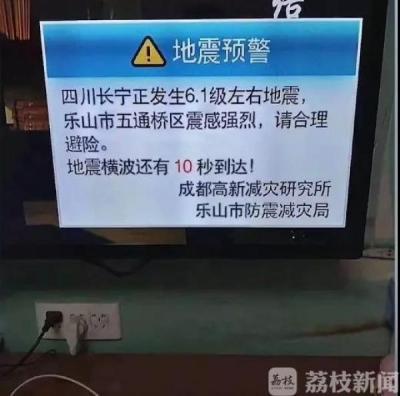 """跑赢了""""地震波""""的预警系统,江苏也在建设中!"""