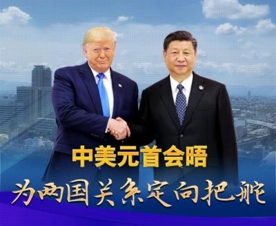 中美元首会晤:为两国关系定向把舵