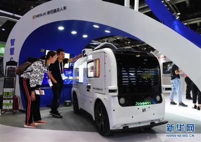 2019年中国国际服务贸易交易会成果丰硕 意向签约金额超千亿美元