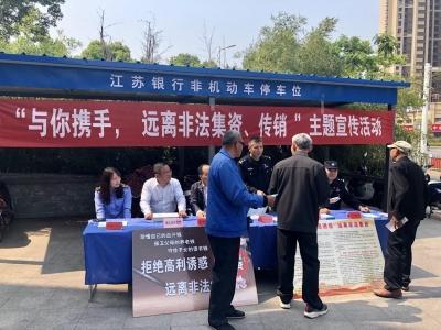 江苏银行镇江分行开展2019年防范非法集资宣传月活动