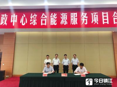 镇江市行政中心综合能源服务项目签约 预计可节约年能源费用200万元