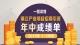 一图读懂 | 镇江产业项目招商引资年中成绩单