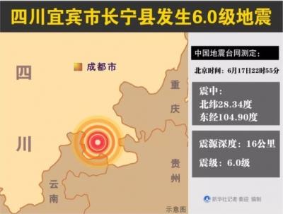 滚动 | 四川长宁6.0级地震已致13人遇难、200人受伤
