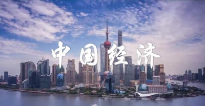 看!这就是中国经济的信心