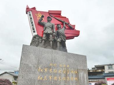 红军好作风 暖了百姓心(壮丽70年 奋斗新时代·记者再走长征路)