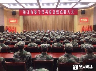 镇江召开基干民兵应急营点验大会