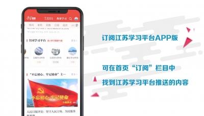 """镇江推进""""学习强国""""平台建设使用"""