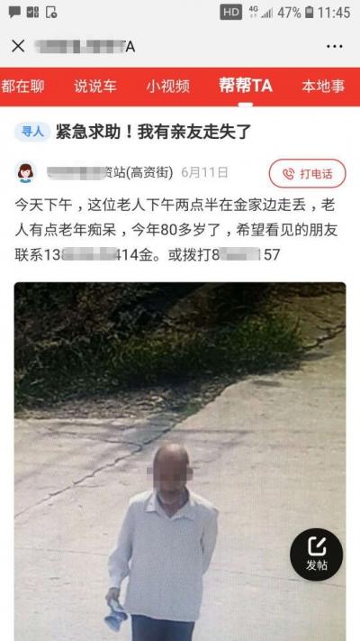 八旬老人走失,警方在社交平台发布寻人信息,成功找到老人