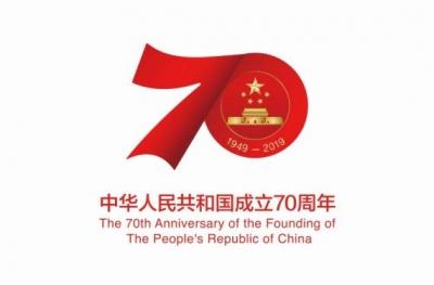 定了!庆祝中华人民共和国成立70周年活动标识