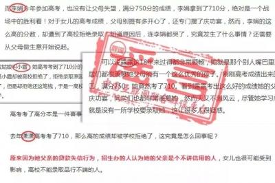老赖女儿高考710分被拒录?辟谣:正常教育不受限制