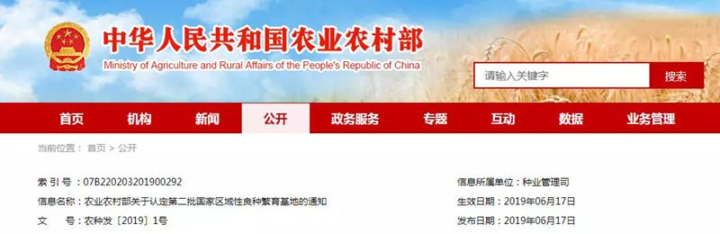 零的突破!江苏首次获得国家级区域性良种繁育基地认定