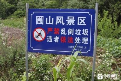 """检察公益诉讼""""治愈""""圌山风景区的""""疮疤"""""""