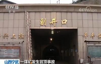 山西宁武煤矿冒顶致6死 初查:与锚固力不足有关