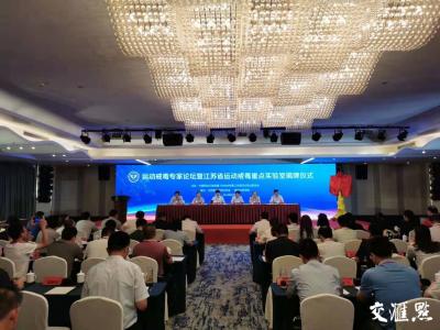 江苏省运动戒毒重点实验室落地南体院