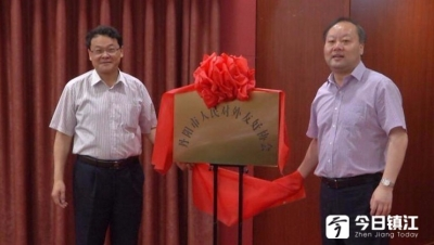 丹阳市人民对外友好协会正式成立