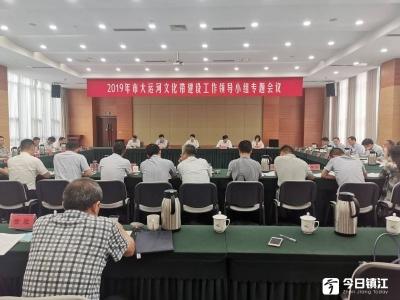 2019年镇江市大运河文化带建设工作领导小组专题会议召开
