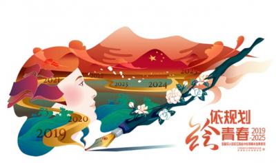 江苏省中长期青年发展规划正式出台