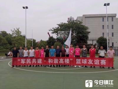 丹阳开发区举办军民共建篮球赛