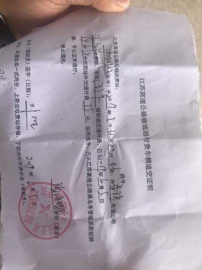 镇江高速三大队协助收费站查获一辆高速逃费车辆!