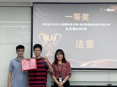 新东方六年级数学挑战赛解析会暨颁奖典礼举行