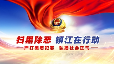 镇江首起涉黑犯罪案件审结宣判 主犯被判二十年有期徒刑