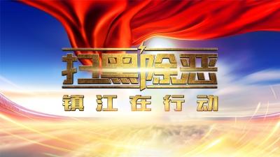 镇江市领导推进高新区扫黑除恶专项斗争