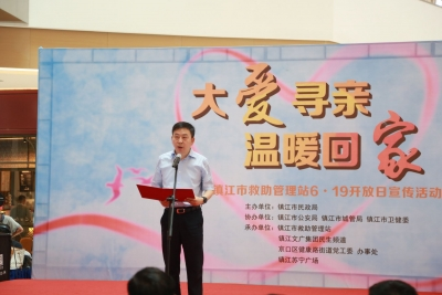 镇江开展救助管理机构开放日活动