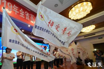 """2019年江苏高校红十字会""""博爱青春""""暑期志愿服务项目启动"""