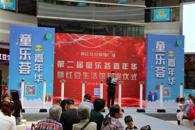 """镇江红豆万花城第二届""""童乐荟""""嘉年华 暨红豆生活馆开业圆满成功"""