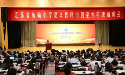 江苏省统编小学语文教科书四至六年级培训会在丹阳举行