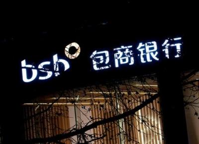 银保监会:包商银行将适时启动清产核资工作