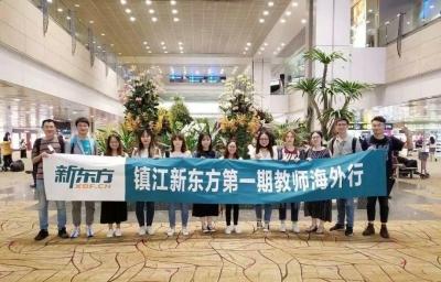 镇江新东方教师海外行  新加坡学术交流团正式踏上征程