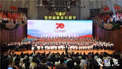 第四届江苏紫金合唱节闭幕 镇江获三块奖牌创历史最好成绩