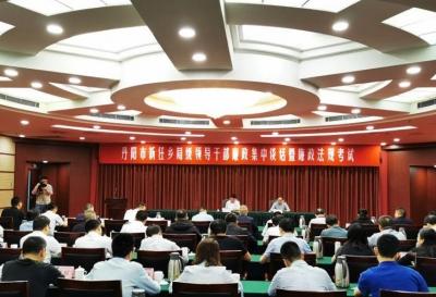 丹阳对新任乡局级领导干部进行廉政集中谈话