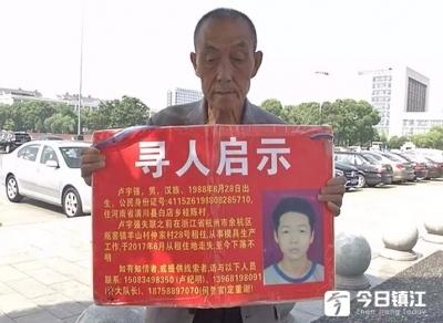 河南七旬老人三次来丹阳,只为寻找他的儿子