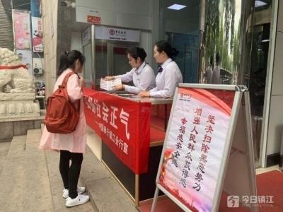 镇江中行开展扫黑除恶专项斗争系列宣传活动