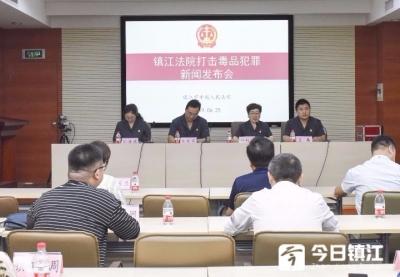 """镇江中院召开""""镇江法院打击毒品犯罪""""新闻发布会"""