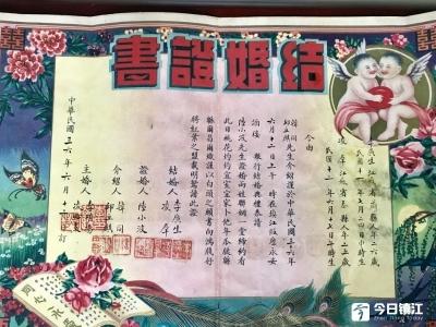 珍贵民国结婚证书现身丹阳市古代契约文书收藏馆