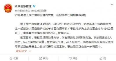 沪昆高速一旅游大巴自撞护栏致5人死亡 48人受伤