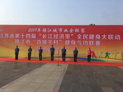 """镇江举行省第十四届""""长江经济带""""全民健身大联动分会场活动"""