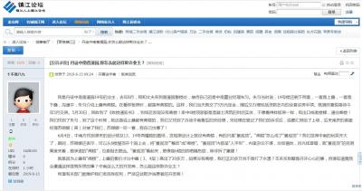 """20多万买的阁楼却变成了""""景观顶"""" 网友质疑中南香漫园欺诈业主"""