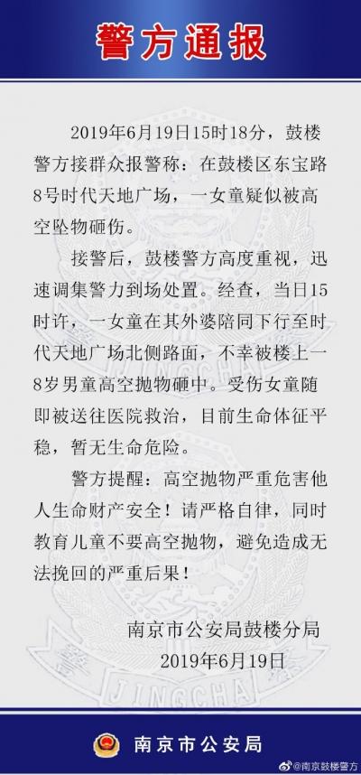 南京一10岁女童被高空坠物砸伤 仍需重症监护