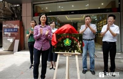 镇江市首家残联听力视力验配服务中心成立