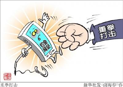 窃取上亿条游戏社交账户信息  江苏徐州抓捕75人