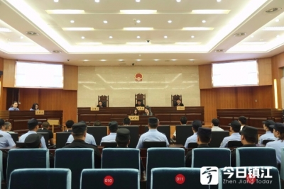 镇江经开区法院集中宣判三起涉恶犯罪案件