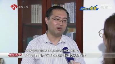 【年中经济观察】上半年江苏金融运行稳中向好