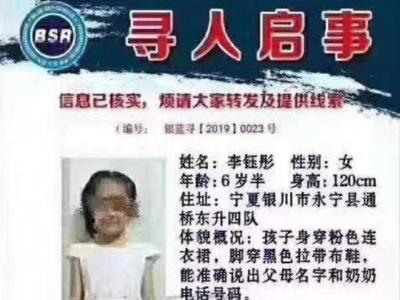 宁夏永宁县6岁半失联女童确认死亡 案情正在调查