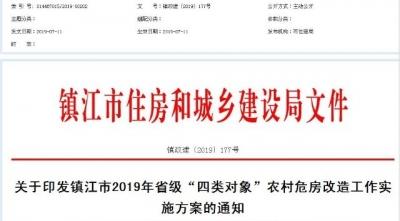 """2019年镇江将有434户省级""""四类对象""""农房解危 详细要求在这里"""