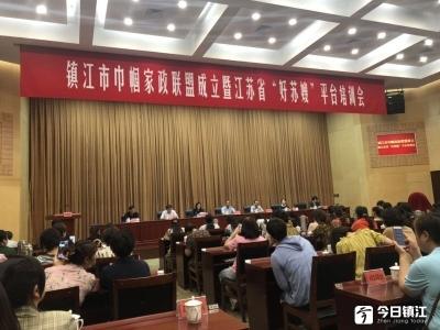 镇江市巾帼家庭服务联盟成立