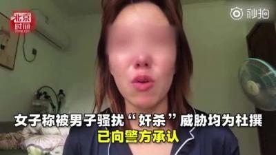 """警方:女子杜撰遭骚扰""""奸杀"""" 被采取刑事强制措施"""